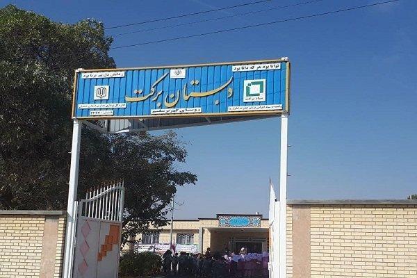 ساخت 5 مدرسه در روستاهای نهاوند از محل اعتبارات بنیاد برکت