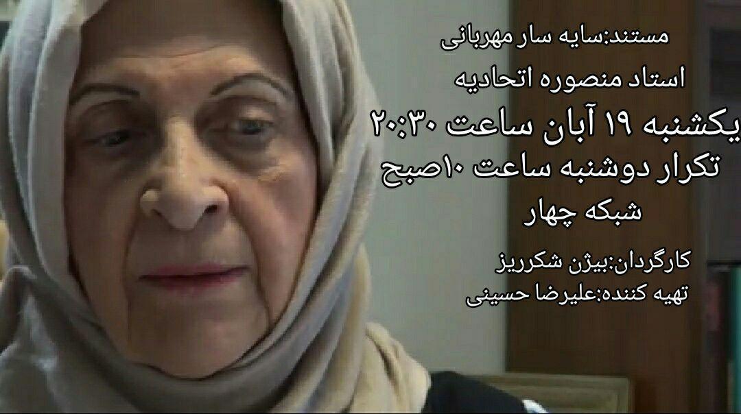 مستند پرتره استاد منصوره اتحادیه در حکایت دل