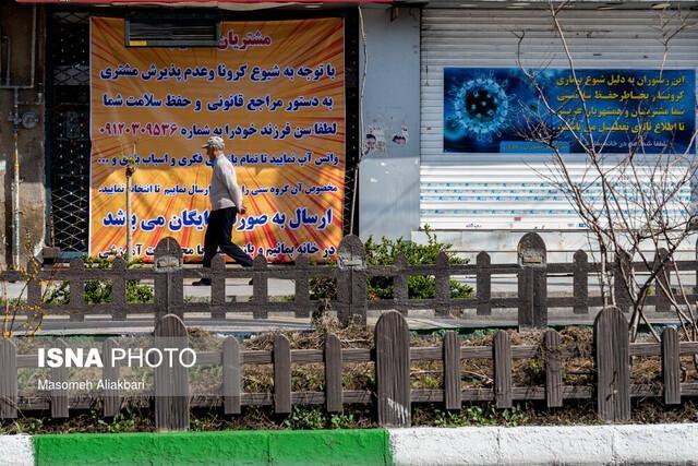 اصناف کرج و فردیس هم مثل تهران از 30 فروردین بازگشایی می شود