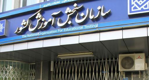 نشانی سازمان سنجش آموزش کشور در پیغام رسان های داخلی اعلام شد