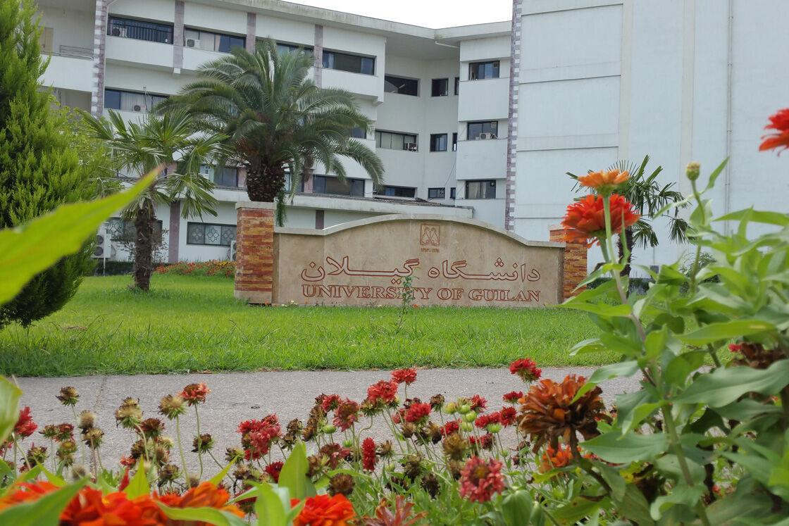 دانشگاه گیلان در میان موسسات علمی برتر جهان نهاده شد