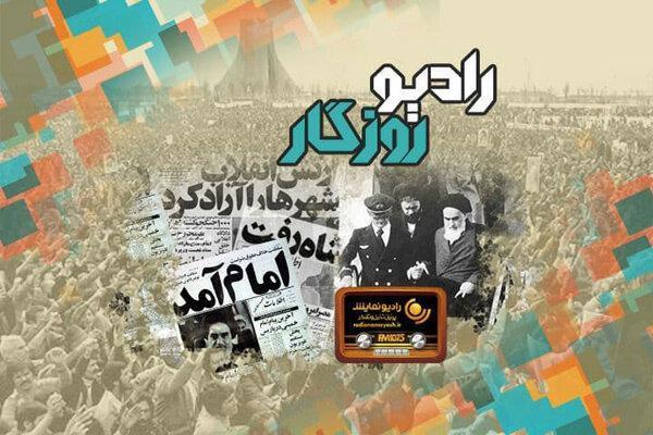 جشن پیروزی انقلاب اسلامی در رادیو روزگار خبرنگاران