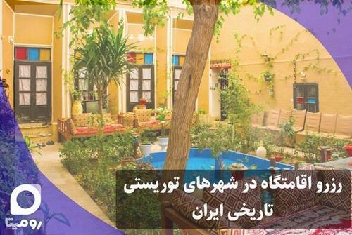 رزرو اقامتگاه در شهرهای توریستی تاریخی ایران